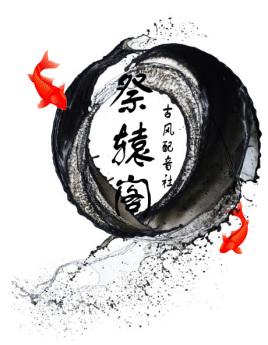 目录 1本社概要编辑 祭辕阁古风配音社成立于2010年7月13日,是一个以图片