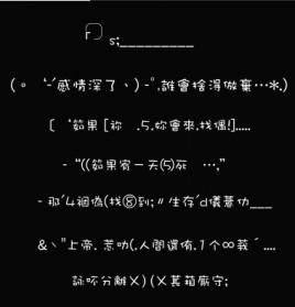 非主流繁体字由符号,繁体字,日文,,冷僻字等非正规化文字符号组合而图片