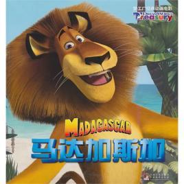 梦工厂经典动画电影 马达加斯加
