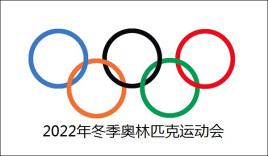 2022年冬季奥运会图片