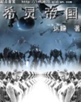 希灵帝国(远瞳著起点网络小说)_百度百科