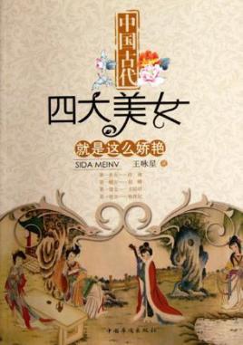 中国古代四大美女就是这么娇艳