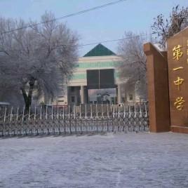 呼图壁县第一中学