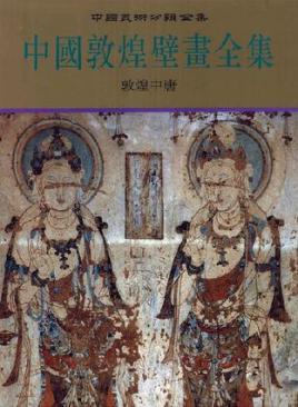 敦煌中唐-中国敦煌壁画全集图片