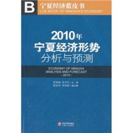 2010年宁夏经济形势分析与预测图册