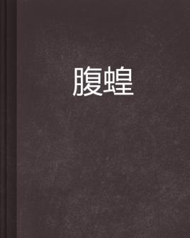 腹蝗_百度百科