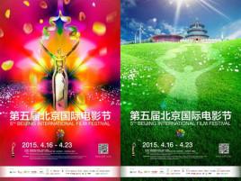 2015年4月23日 目录 1新设奖项从第五届北京国际电影节开始,以鼓励图片