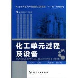 操作技能:板式塔的设计指导 一,板式塔的流体力学性能 二,浮阀塔的图片