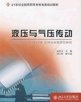 高职高专机电类规划教材·液压与气压传动图片