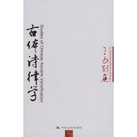 5图书目录编辑 第一章 古风每句的字数 第二章 古体诗的用韵(上)——图片