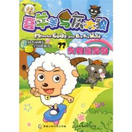 喜羊羊与灰太狼情侣头像(6)