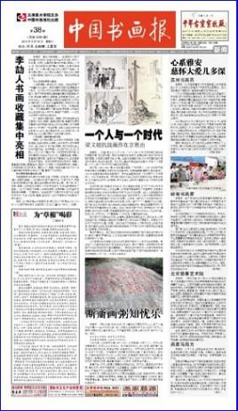中国书画报社图册图片
