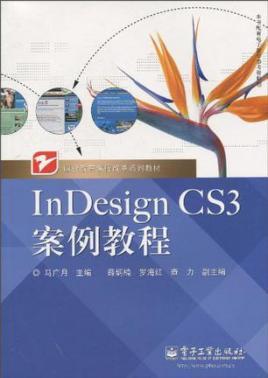 InDesign CS3案例教程图片