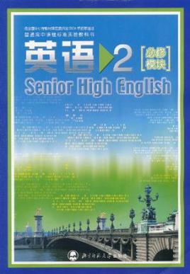 普通高中课程标准实验教科书英语2 必修模块