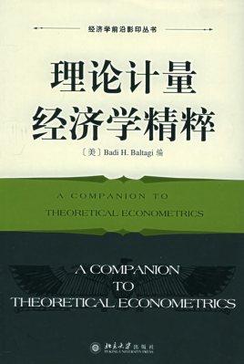 计量经济学粹