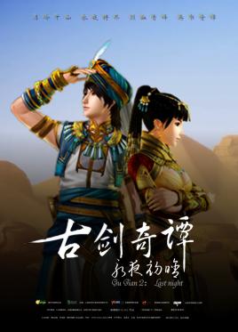 古剑奇谭2:永夜初晗 gu图片