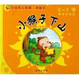 小猴子下山鸭子学孵蛋:0-3岁看图学说话图片