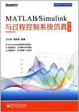 matlab/simulink与过程控制系统仿真图片