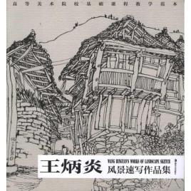 范本:王炳炎风景速写作品图片