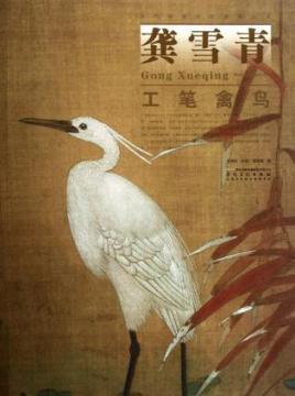 李晓明工笔禽鸟局部画法3