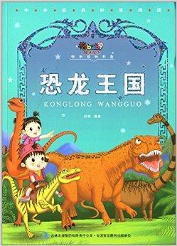 恐龙王国童话