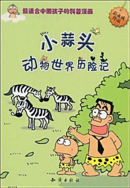 小蒜头动物世界历险记