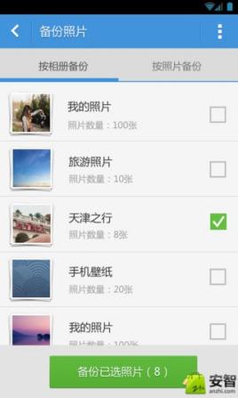 360云盘手机版_百度百科图片
