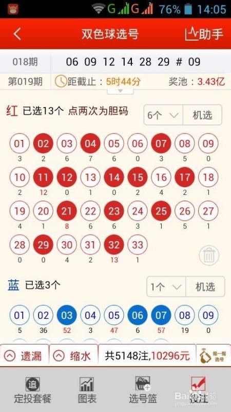 体彩手机投注客户端可以购买:竞彩足球,竞彩篮球,超级大乐透,11运