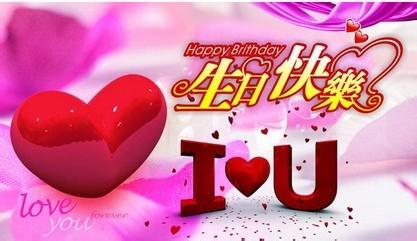 爱人生日一般祝福短信图片