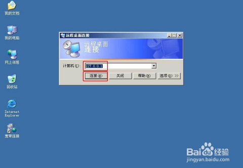 win2003远程桌面设置,连接,退出图片