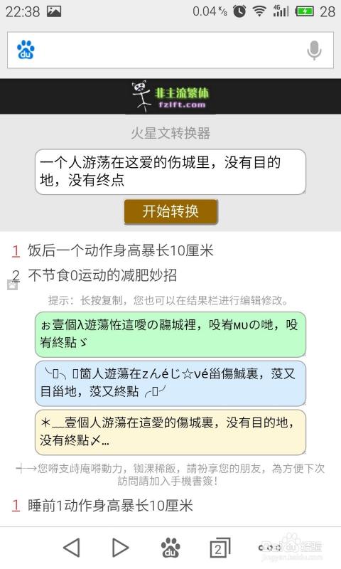 打开手机或电脑浏览器,搜索'火星文在线转换' 2/6  找到在线转换的