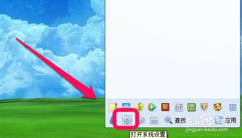 打开qq,点击下方菜单栏的设置图标,如图.图片
