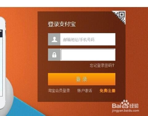 打开支付宝官网 https://www.alipay.com/ 登陆支付宝.