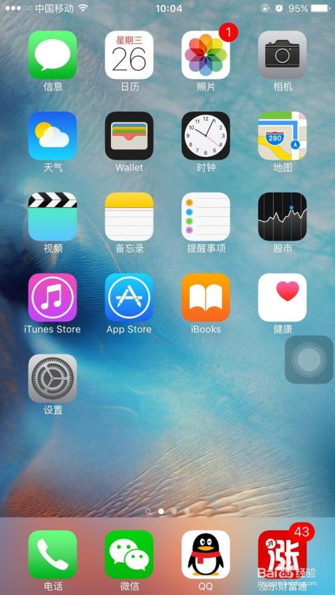 苹果手机如何下载软件的方法图片