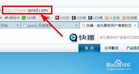 编有新方法,我么可以直接在浏览器输入以下网址进入快播新的官方网站.