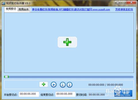 下载完成后打开软件,点击加号添加预剪切的是视频.