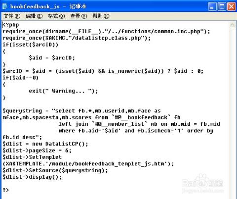 php文件用什么打开