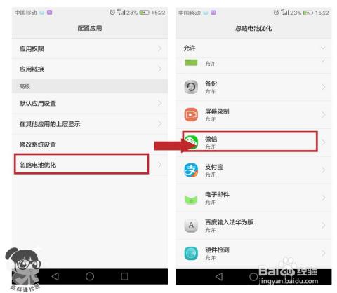 华为p9手机微信收不到新消息什么原因?怎么办?图片