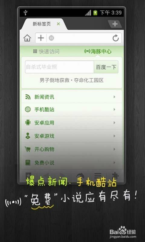 手机qq浏览器插件中心