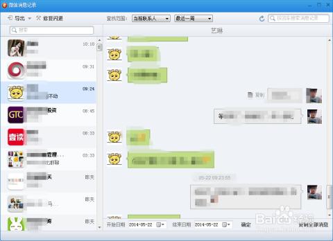 微信聊天记录自动备份