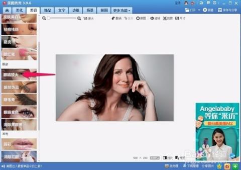 美图秀秀如何ps照片 电脑软件