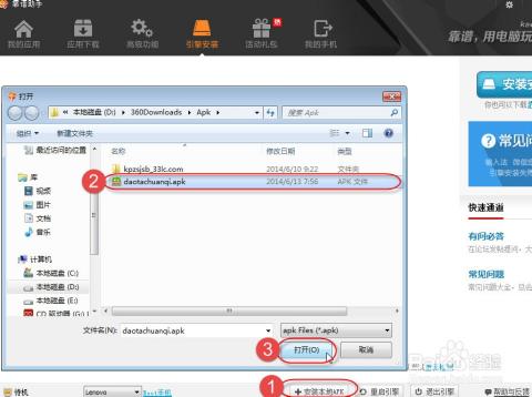找到电脑上已下载好的刀塔传奇客户端安装包,后缀名为.