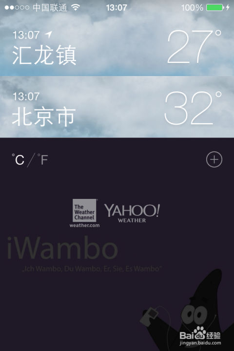 怎样用iphone自带的天气软件?图片