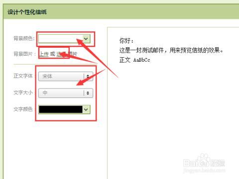 如何更换qq邮箱的信纸并自定义?图片