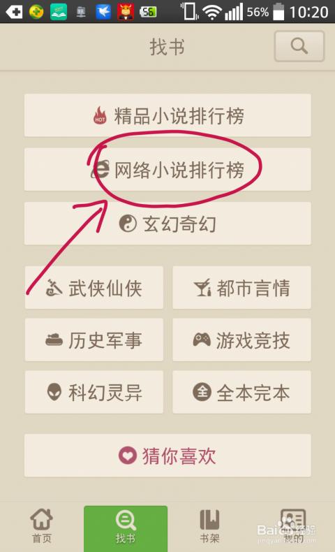 纵横中文网 6/10    点击如图的图标可以进行批量更新多本小说章节