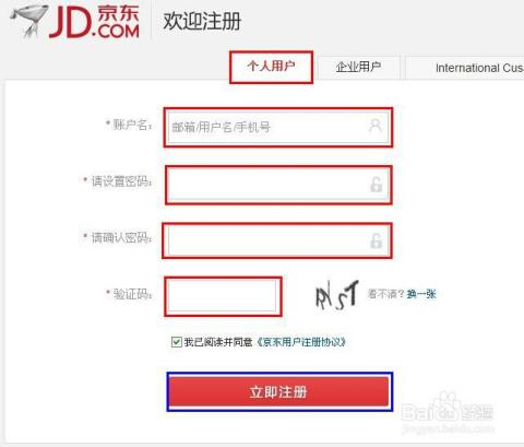 如何注册京东购物账号