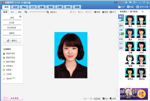 如何用美图秀秀修改证件照的背景颜色