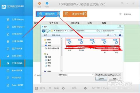 pdf转jpg软件_怎么将pdf转换成jpg图片的经验_电脑软件_百度经验