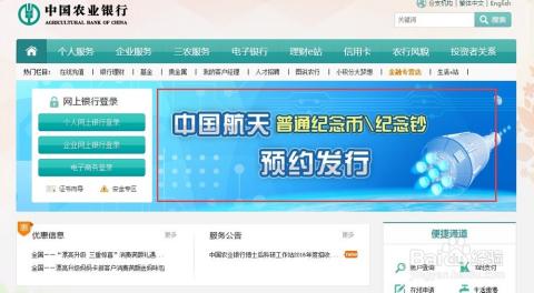 农银2015中国航天纪念钞币发行网上预约网址流程