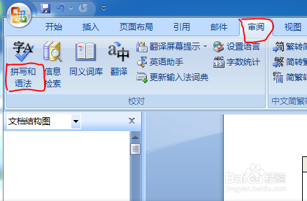 word2007中英文和中文校对红色波浪下划线 2/4  弹出如下图所示界面 4图片